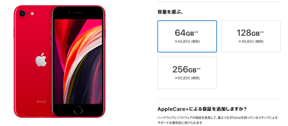 IPhoneSE 64GB  PRODUCT RED  Apple 日本 2020 04 16 11 55 12